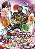 仮面ライダーOOO(オーズ) VOL.1【DVD】