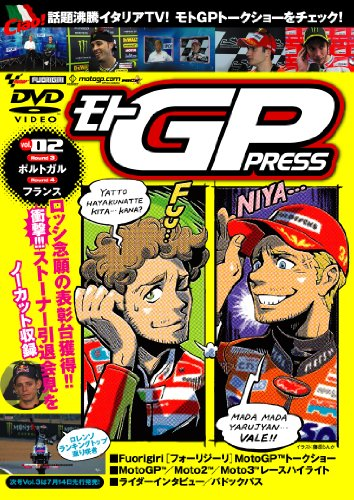 モトGP PRESS VOL.02 [DVD]