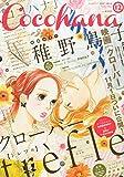 Cocohana (ココハナ) 2014年 12月号 [雑誌]