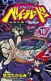 メタルファイトベイブレード 第10巻 (てんとう虫コロコロコミックス)