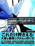 Amazon Web Services 定番業務システム12パターン設計ガイド -
