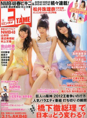ENTAME (エンタメ) 2012年 05月号 [雑誌]