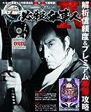 パチンコ必勝ガイドULTIMATE CRぱちんこ必殺仕事人Ⅳ (DVD付) (白夜ムック)