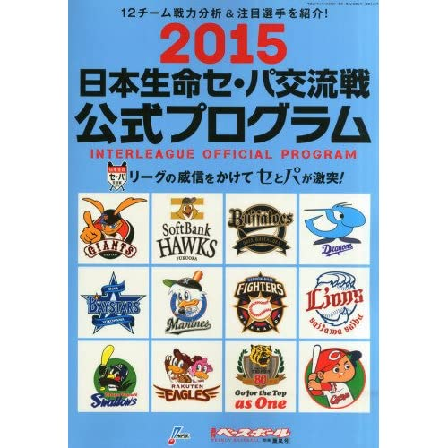 薫風号 プロ野球 2015 交流戦プログラム 2015年 6/15 号 [雑誌]: 週刊ベースボール 別冊