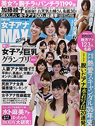 女子アナMAX (CIRCUS MAX 9月号増刊)
