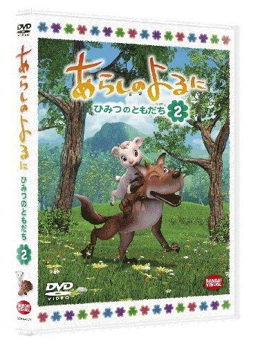 あらしのよるに ~ひみつのともだち~ 2 [DVD]