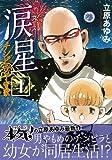 涙 星 ―アース―1 (芳文社コミックス)