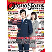 オトナファミ 2013年 11月号 [雑誌]