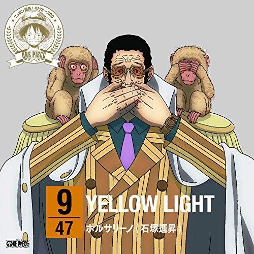 ワンピース ニッポン縦断! 47クルーズCD in 栃木 YELLOW LIGHT