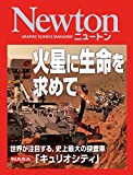 Newton 火星に生命を求めて: 世界が注目する,史上最大の探査車「キュリオシティ」