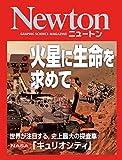 Newton 火星に生命を求めて: 世界が注目する,史上最大の探査車「キュリオシティ」