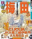 るるぶ梅田 (国内シリーズ)