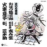 泣ける落語「おせつ徳三郎~刀屋~」「火事息子」