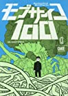 モブサイコ100 第13巻 2016年08月19日発売