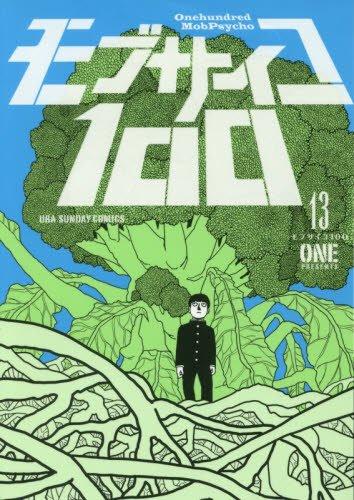 モブサイコ100 13 (裏少年サンデーコミックス)