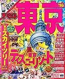 まっぷる 東京 '16 (国内 | 観光 旅行 ガイドブック | マップルマガジン)