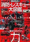 消防・レスキュー大図鑑 (ワールド・ムック1017)