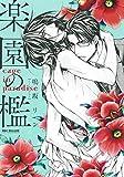 楽園の檻 (ビーボーイコミックスデラックス) (ビーボーイコミックスDX)