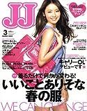 JJ (ジェィジェィ) 2009年 03月号 [雑誌]