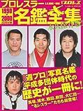 プロレスラー名鑑全集 1990-2000 20世紀編 永久保 (B・B MOOK 801 スポーツシリーズ NO. 671)