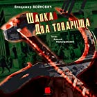 Shapka. Dva tovarishcha | Livre audio Auteur(s) : V. N. Voynovich Narrateur(s) : Aleksey Rossoshanskiy