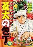 蒼太の包丁 25 (マンサンコミックス)
