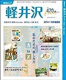 軽井沢free 2014~'15年版(毎日ムック)