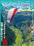 パラグライダーにチャレンジ2013-2014 (イカロス・ムック)