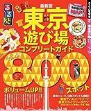 るるぶ東京遊び場コンプリートガイド'13~'14 (目的シリーズ)
