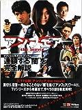 """アンフェアthe movieオフィシャルガイドブック―連鎖する""""闇""""を完全解説 (TOKYO NEWS MOOK)"""