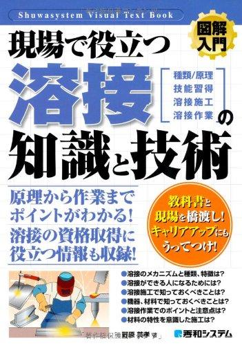 図解入門 現場で役立つ溶接の知識と技術 (How‐nual Visual Text Book)