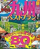 まっぷる 九州 ベストプラン (国内 | 観光 旅行 ガイドブック | マップルマガジン)