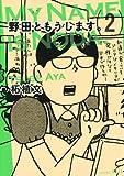 野田ともうします。(2) (ワイドKC キス)