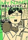 野田ともうします。(2) (ワイドKC Kiss)