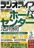 ラジオライフ2015年3月号
