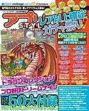 アプリSTYLE Vol.5 (koiunreki2011年11月号増刊)