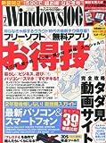 Windows 100% 2013年 07月号 [雑誌]