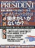 PRESIDENT (プレジデント) 2010年 5/3号 [雑誌]