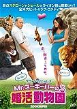 Mr.ズーキーパーの婚活動物園[DVD]
