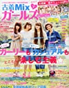 古着MIX (ミックス) ガールズ 2012年 07月号 [雑誌]