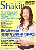 Shakitt (しゃきっと) 2007年 07月号 [雑誌]