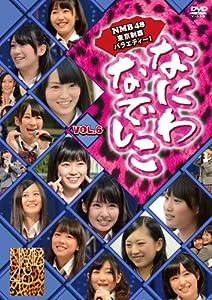 なにわなでしこ Vol.6 [DVD]