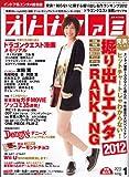 オトナファミ 2013年 1月号 [雑誌]
