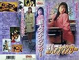 新人アナウンサー [VHS]