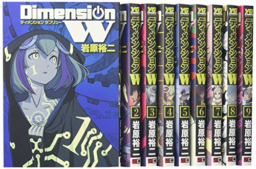 ディメンションW コミック 1-9巻セット (ヤングガンガンコミックススーパー)