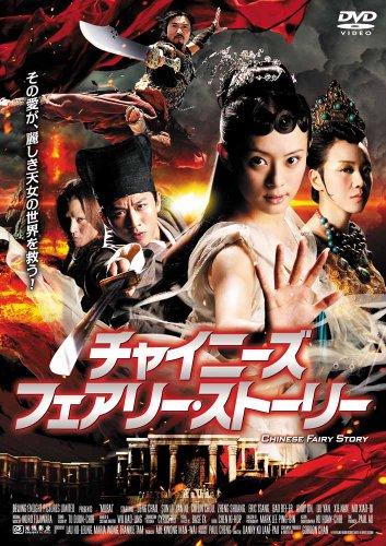 チャイニーズ・フェアリー・ストーリー [DVD]