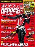 オトナファミHEROES 仮面ライダー&スーパー戦隊公式ガイド (エンターブレインムック)