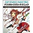 CLIP STUDIO PAINT PRO �f�W�^���C���X�g�e�N�j�b�N