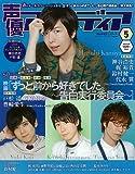 声優アニメディア 2016年 05 月号