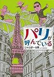 パリが呼んでいる (パリ、愛してるぜ~)